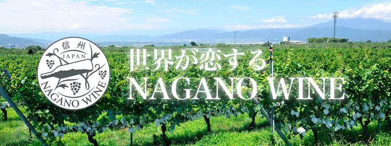 第2回「世界が恋するNAGANO WINE」試飲会のご案内