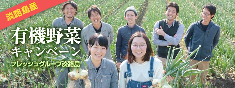 淡路島産有機野菜の販売開始